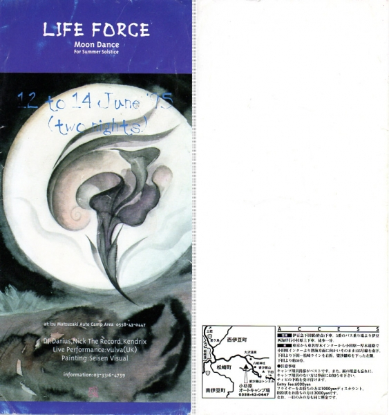 Life Force [Moon Dance For Summer Solstice]