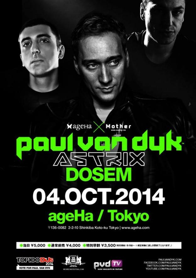 THE WONDERLAND feat. Paul van Dyk & ASTRIX