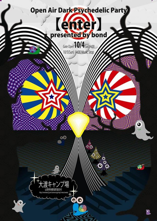 Open Air Dark Psychedelic Party【enter】presented by bond