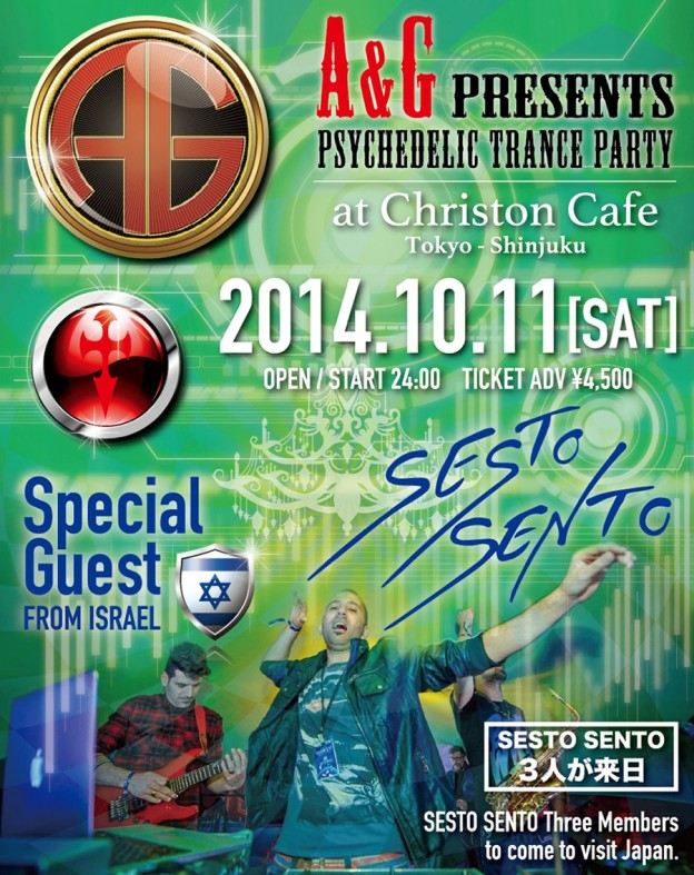 A&G Special Party!! In Tokyo