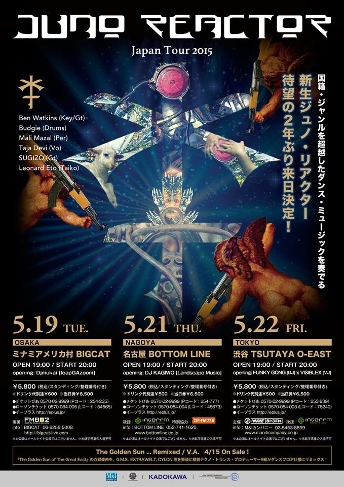 Juno Reactor Japan Tour 2015